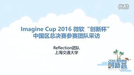 微软创新杯参赛团队采访-上海交通大学Reflection团队