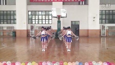 山东财经大学 啦啦操大赛 会计学院表演2016