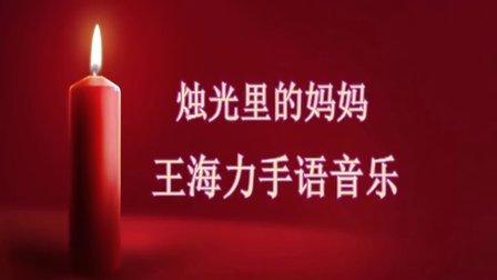 《烛光里的妈妈》王海力手语音乐