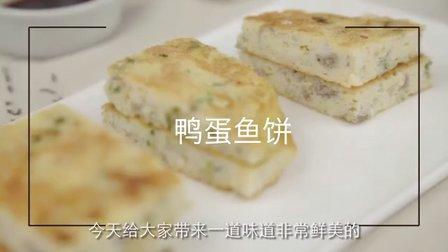 促进宝宝骨骼发育 鲜香鸭蛋鱼饼