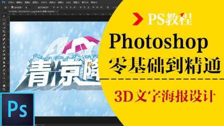 PS教程PS淘宝海报制作-3D清凉降价