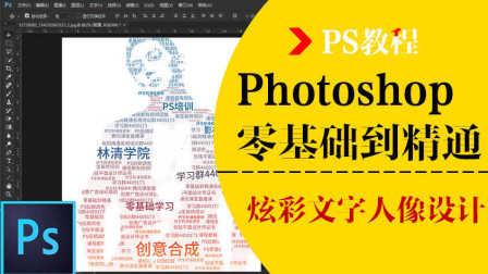 PS教程PS炫彩文字人像PS创意合成PS案例教程