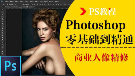 PS教程PS商业人像精修教程PS祛斑教程PS摄影后期教程PS调色PS瘦脸教程