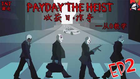 第一世界银行-打劫的就是你!