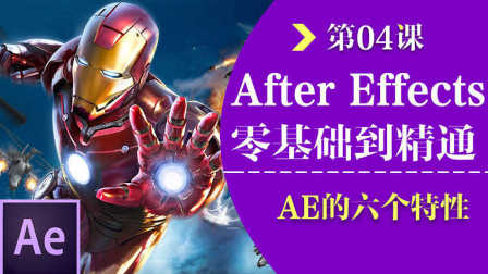 AE教程 1.4 理解 After Effects 的六个特性