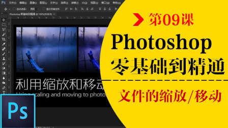 PS教程PS零基础到精通教程 第09课-利用缩放和移动命令给照片添加素材