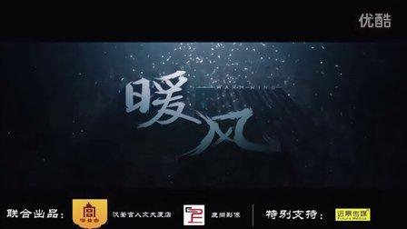 青春励志微电影《暖风》预告片