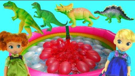 一分钟充100个水气球 艾莎和安娜公主的水气球打恐龙比赛