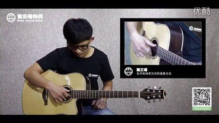 【音乐特种兵吉他入门教学】第三课 右手弹奏练习