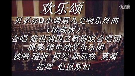 【欢乐颂 】 贝多芬D小调第九交响乐终曲 (珍藏版)国儒陈子编辑