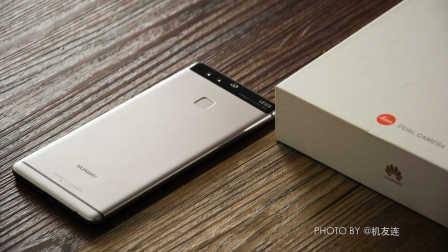 华为P9详细体验视频(拍照对比iPhone6S Plus,小米5)——机友连出品