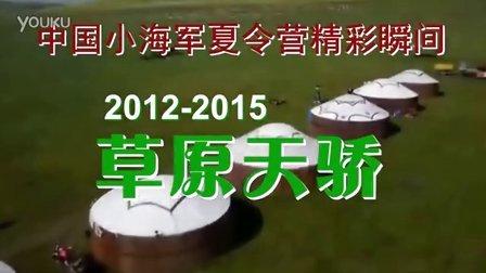 2012-2015草原天骄夏令营