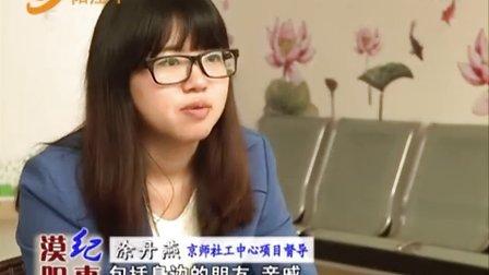 【阳江电视台】社工的故事——2016年社工节