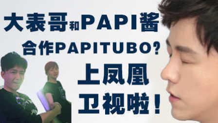 大表哥和papi酱首度合作papitubo,新闻事件频频曝光