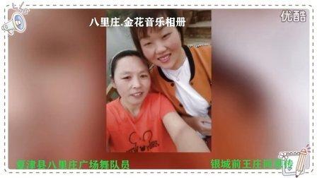 八里庄《金花 音乐相册 》201605281542