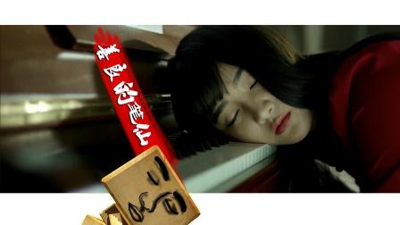 【木头人】吐槽:最善良的笔仙VS偷渡贞子 76