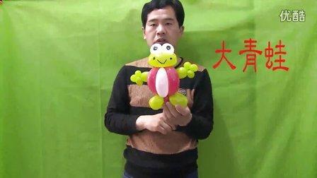 大青蛙-魔术气球教程