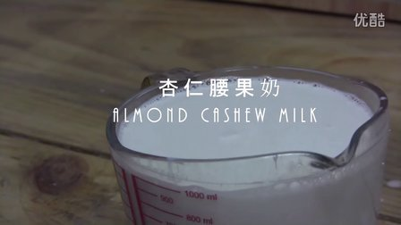 杏仁腰果奶 Almond & cashew milk