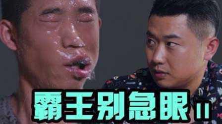 【霸王别急眼第二季】第五集