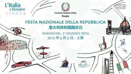 2016意大利共和国国庆节 - Festa della Repubblica 2016