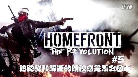 【小猪dobi】国土防线2革命中文剧情#5丨这解密和跑酷的即视感是怎么回事