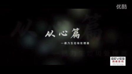 深圳产品宣传片-洁盟垃圾处理器微电影-深圳赛维影视