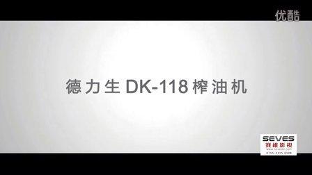 深圳产品宣传片-德力生118榨油机-深圳赛维影视