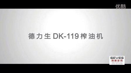 深圳产品宣传片-德力生119榨油机-深圳赛维影视
