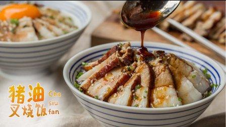 【日日煮】趣食60s-猪油叉烧饭