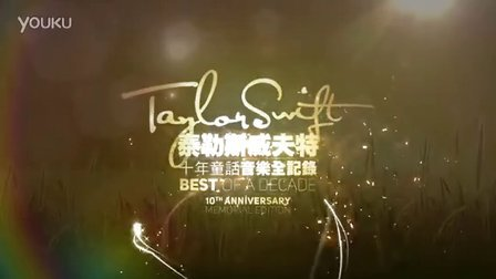 泰勒斯威夫特:十年童話音樂全記錄