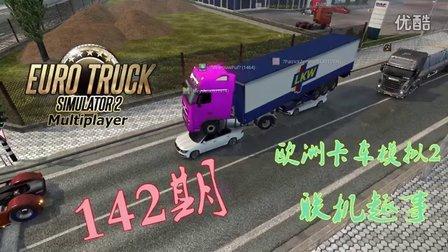 欧洲卡车模拟2:联机趣事(142)