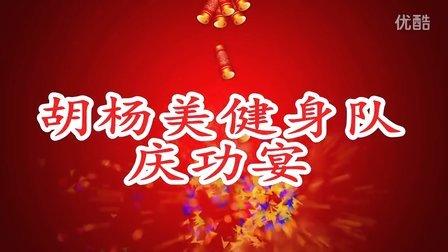 胡杨美健身队2016专场演出庆功宴