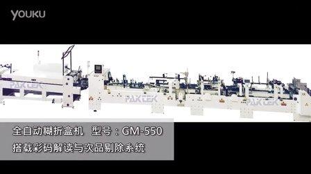 全自動高速糊折盒机-GM-550(搭載彩碼系統)