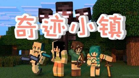暮云艾米丽小米丸子岚月【奇迹小镇】四季风多模组生存1 春夏秋冬都是谁 Minecraft我的