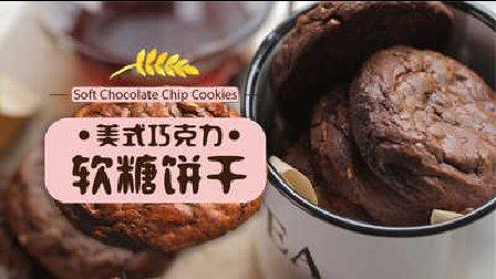 【日日煮】趣食60s-美式巧克力软糖饼干
