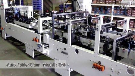 全自動糊折盒机-GM-650,小盒型勾底&自動噴膠系統