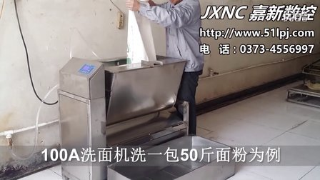 最新款翻斗式全自动洗面机洗面过程