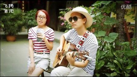 《南山南》吉他弹唱 邓歆+南部飞扬吉他