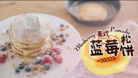 【日日煮】趣食60s-美式蓝莓松饼