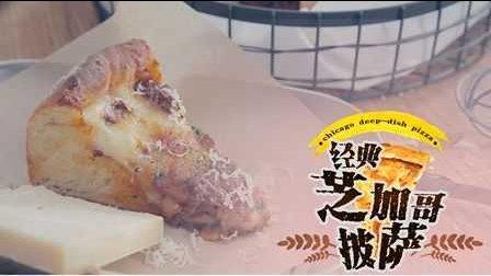 【日日煮】趣食60s-经典芝加哥披萨
