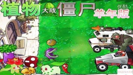 植物大战僵尸羊年版大战动画片