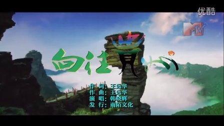 韩晓辉-向往贵州