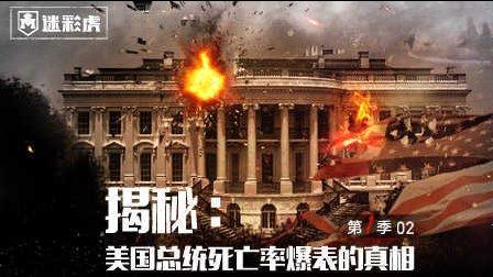 【迷彩虎】02 :揭秘 美国总统死亡率爆表的真相