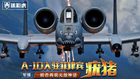【迷彩虎讲堂】01:美军在菲律宾布置王牌大杀器,要来真的了?