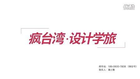 「疯台湾‧设计学旅」首发团全纪录! / 疯设计