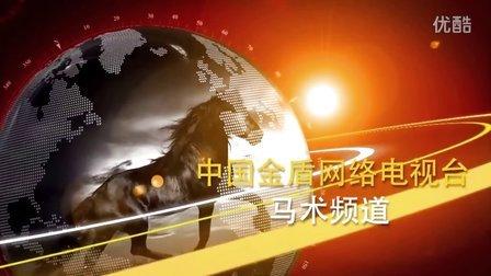 金盾马术频道:2016首届全国城区体育资源与项目交流大会(下午场视频回放)