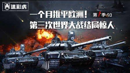 【迷彩虎】03:一个月推平欧洲!第三次世界大战结局惊人