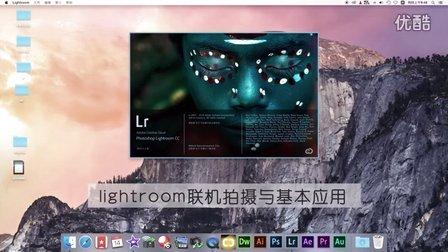 《啊摄影》之Lightroom联机拍摄与基本使用技巧/摄影后期教程