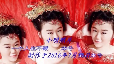 周至县胃永村小明视频相册
