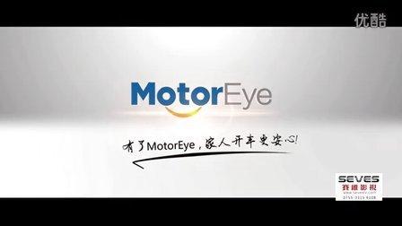 深圳产品宣传片-motoreye行车卫士展示片-深圳赛维影视